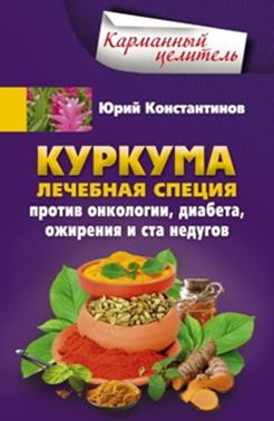 Куркума Константинов Ю.