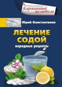 Константинов Ю. - Лечение содой обложка книги