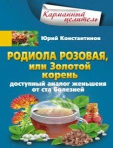 Константинов Ю. - Родиола розовая, или Золотой корень обложка книги