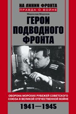 Герои подводного фронта - фото 1