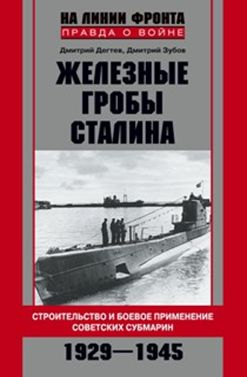 Дегтев Д.М., Зубов Д.В. - Железные гробы Сталина обложка книги