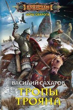 Сахаров В.И. - Тропы Трояна обложка книги