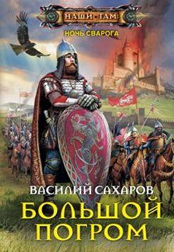 Сахаров В.И. - Большой погром обложка книги