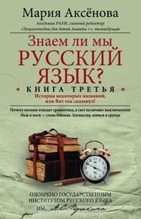 Кн.3 Знаем ли мы русский язык? - фото 1