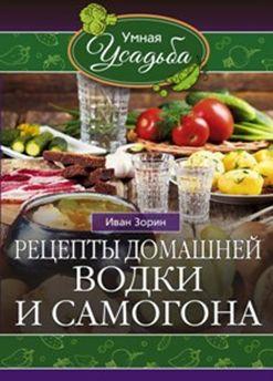 Рецепты домашней водки и самогона Зорин И.