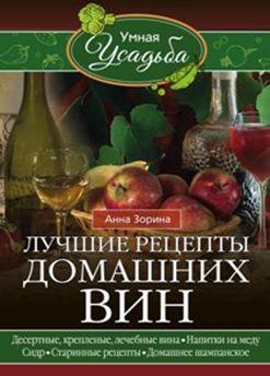Лучшие рецепты домашних вин Зорина А.