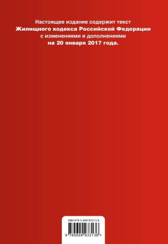 Жилищный кодекс Российской Федерации : текст с изм. и доп. на 20 января 2017 г.
