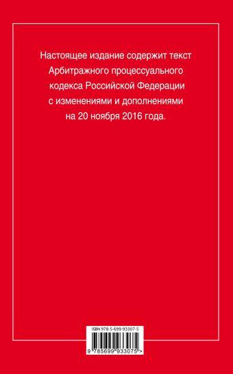 Арбитражный процессуальный кодекс Российской Федерации : текст с изм. и доп. на 20 ноября 2016 г.
