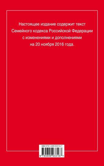 Семейный кодекс Российской Федерации : текст с изм. и доп. на 20 ноября 2016 г.