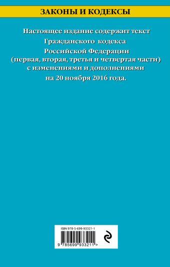 Гражданский кодекс Российской Федерации. Части первая, вторая, третья и четвертая : текст с изм. и доп. на 20 ноября 2016 г.