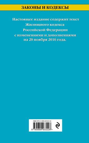 Жилищный кодекс Российской Федерации : текст с изм. и доп. на 20 ноября 2016 г.