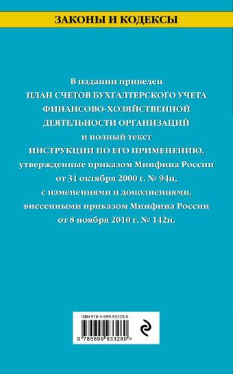 План счетов бухгалтерского учета финансово-хозяйственной деятельности организаций и инструкция по его применению с посл. изм. на 2016 г.