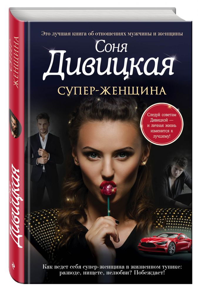 Соня Дивицкая - Супер-женщина обложка книги