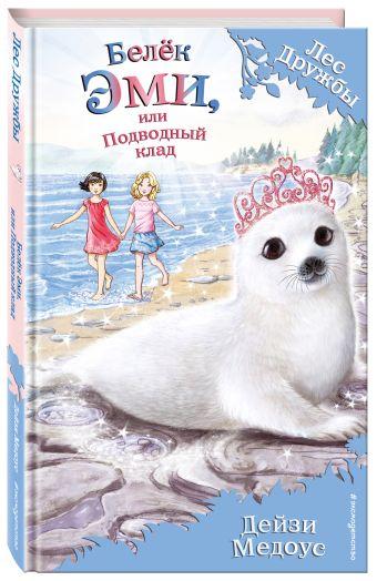 Белёк Эми, или Подводный клад Дейзи Медоус