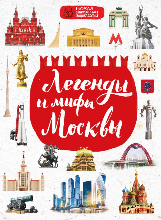 Мария Бережная Легенды и мифы Москвы цена