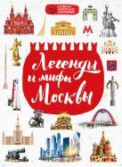 Мария Бережная - Легенды и мифы Москвы' обложка книги