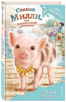 Свинка Милли, или Зеркальный лабиринт