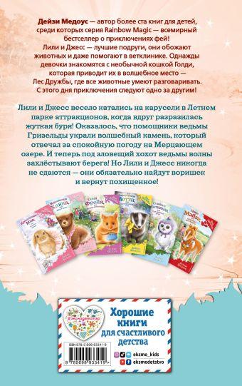 Свинка Милли, или Зеркальный лабиринт Дейзи Медоус