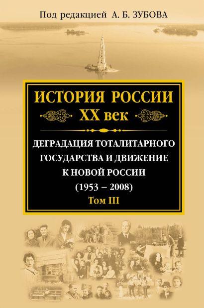 История России ХХ век. Деградация тоталитарного государства и движение к новой России (1953 — 2008). Том III - фото 1