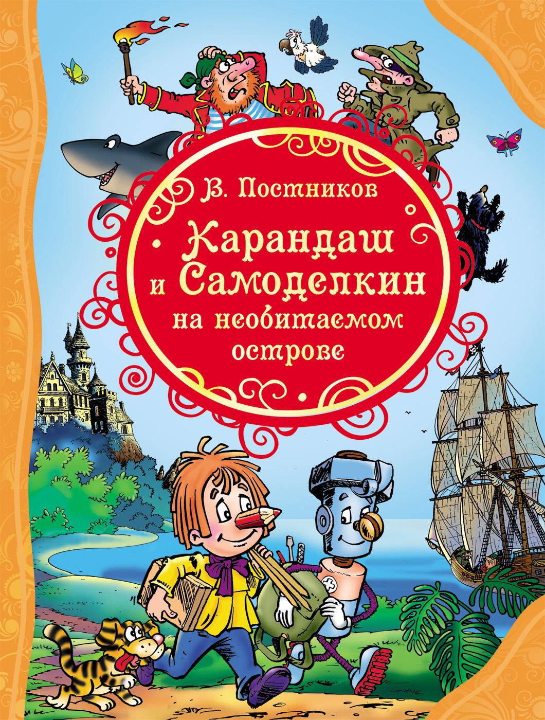 Постников В.Ф. Постников В. Карандаш и Самоделкин на необитаемом острове