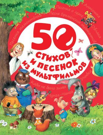 50 стихов и песенок из мультфильмов Мориц Ю., Пляцковский М., Энтин Ю. и др.