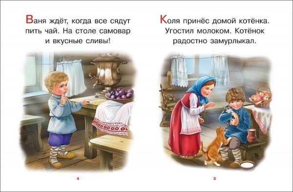 Тексты для самостоятельного чтения. Короткие рассказы Андреева Е. В.