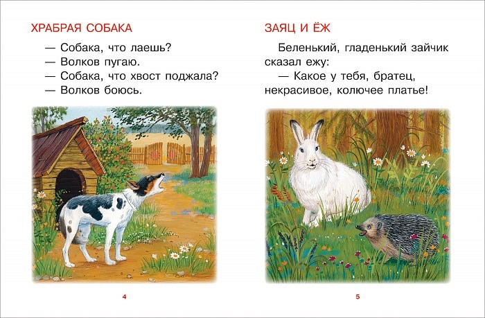 Ушинский К. Д. Тексты для самостоятельного чтения. Ушинский К.Д.