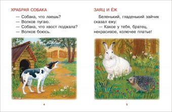Тексты для самостоятельного чтения. Ушинский К.Д. Ушинский К. Д.