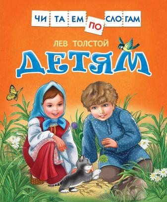 Толстой Л.Н. - Толстой Л. Детям обложка книги