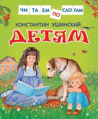 Ушинский К. Д. - Ушинский К. Детям обложка книги