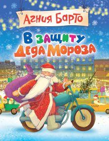 А. Барто В защиту Деда Мороза