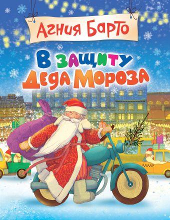 А. Барто В защиту Деда Мороза Барто А.Л.