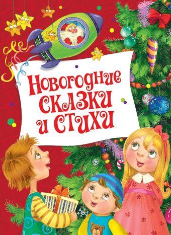 Новогодние сказки и стихи