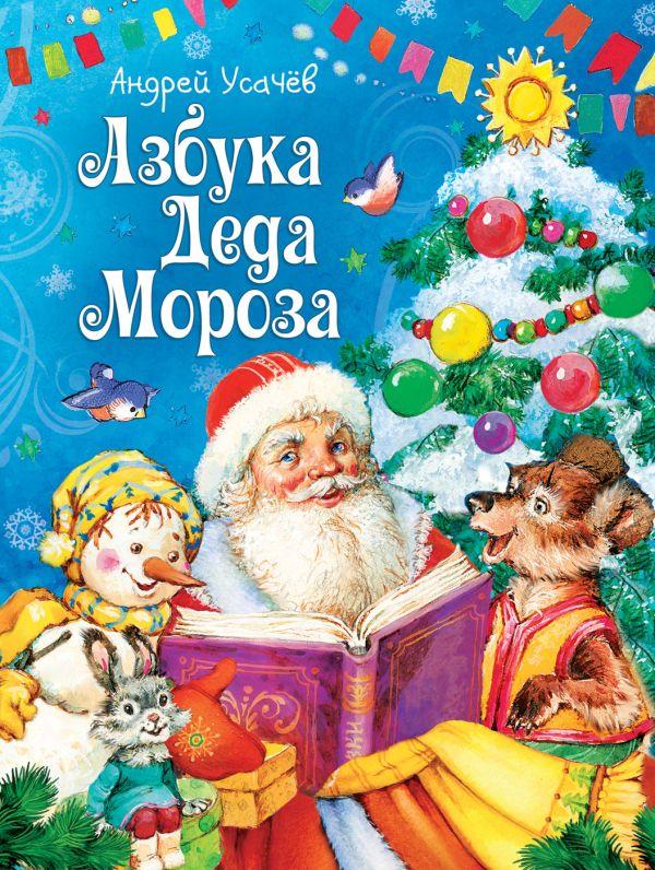 А. Усачев. Азбука Деда Мороза Усачев А.А.