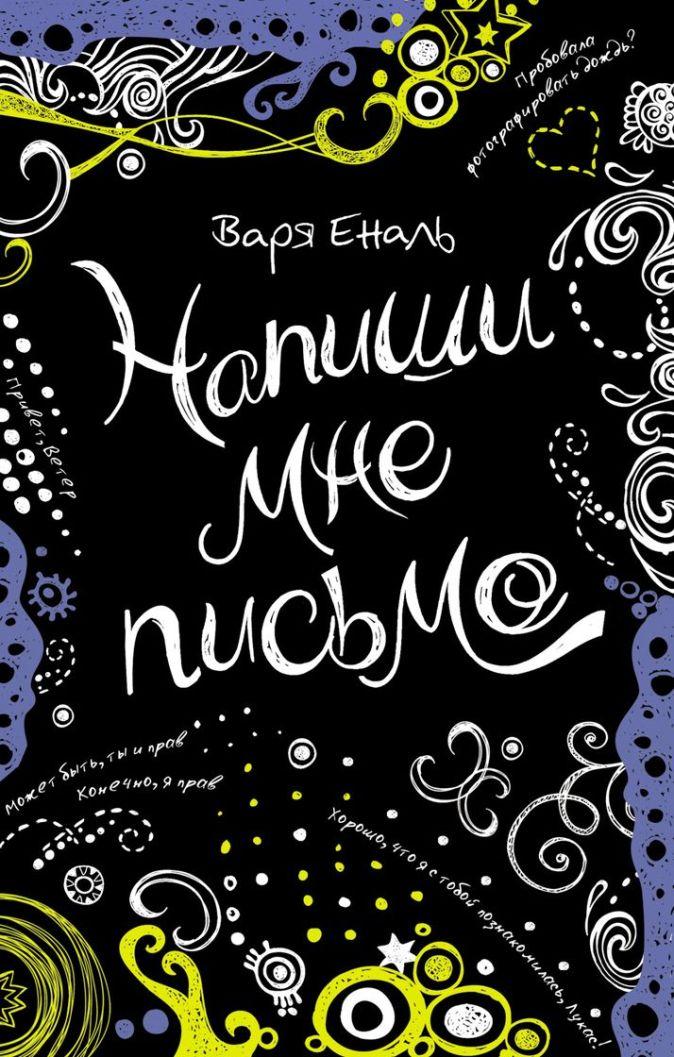 Еналь В. - В. Еналь Напиши мне письмо обложка книги