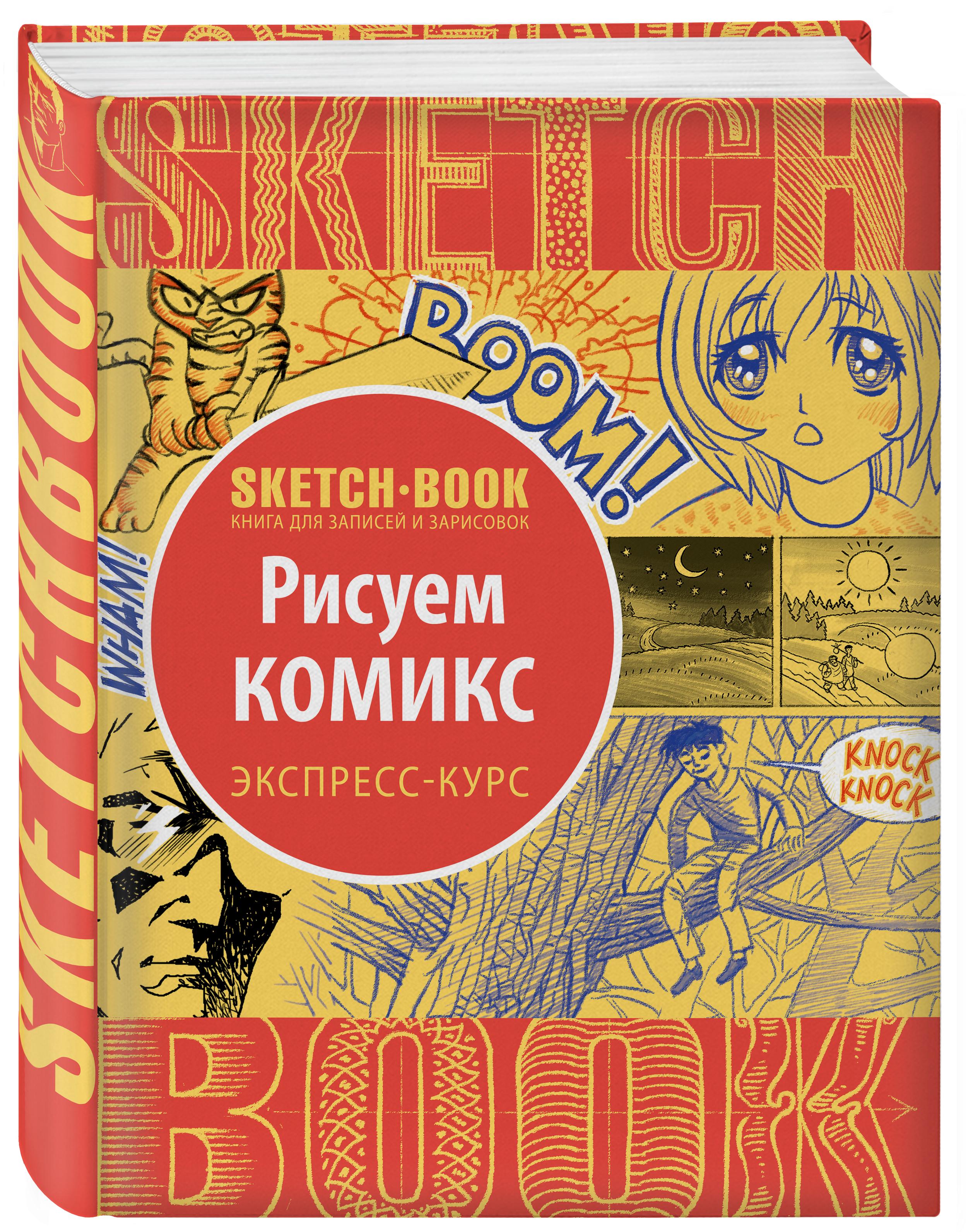 Sketchbook. Рисуем комиксы. Экспресс-курс записные книжки эксмо sketchbook рисуем море экспресс курс