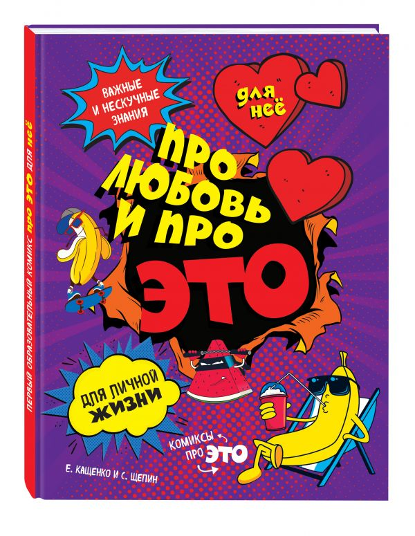 ДЛЯ НЕЕ: Про любовь и про ЭТО: важные и нескучные знания для личной жизни Кащенко Е.А.