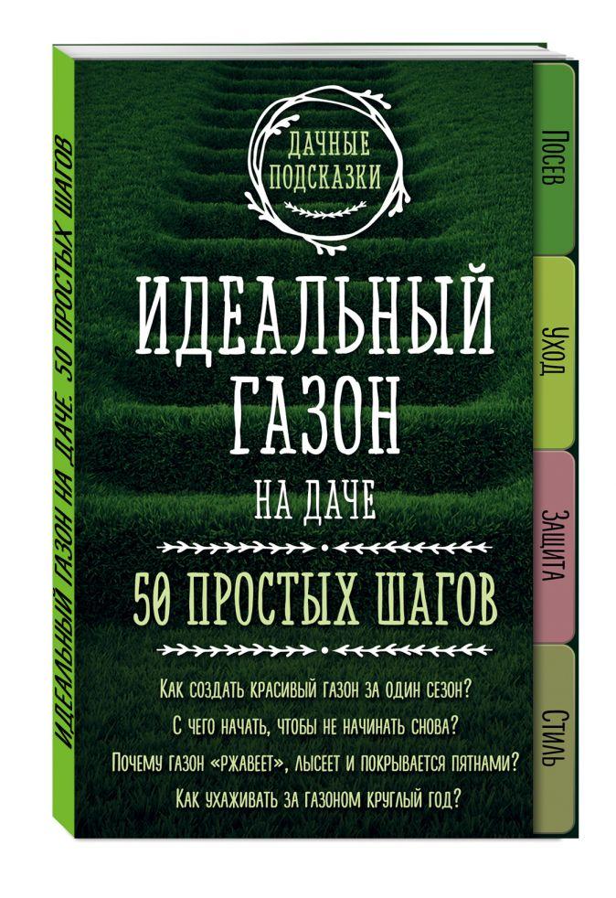 Мария Колпакова - Идеальный газон на даче. 50 простых шагов обложка книги