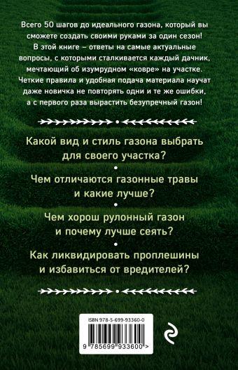Идеальный газон на даче. 50 простых шагов Мария Колпакова