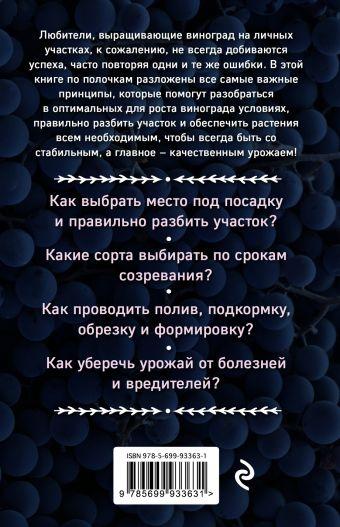 Виноград для любого региона. Как вырастить без ошибок? 50 шагов к успеху Мария Колпакова