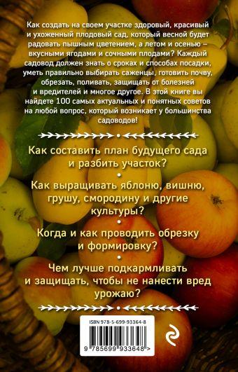 Богатый сад. Шпаргалка разумного дачника. 100 экспресс-советов Мария Колпакова