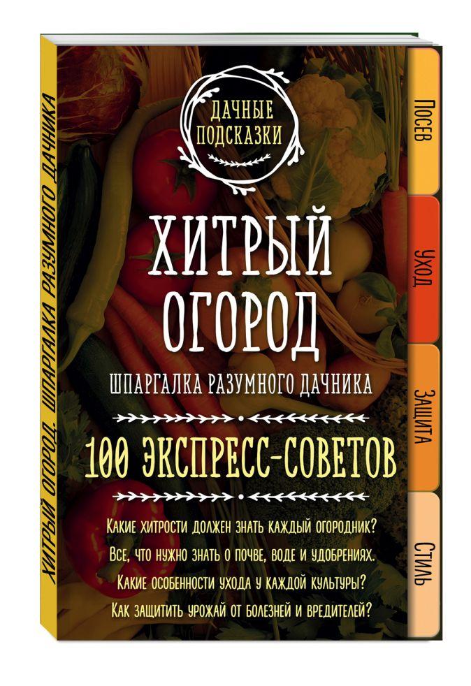 Мария Колпакова - Хитрый огород. Шпаргалка разумного дачника. 100 экспресс-советов обложка книги