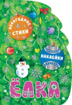 Новогодние книжки с вырубкой. Елка Романова М.