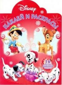 Классические персонажи Disney. НР № 16035. Наклей и раскрась!