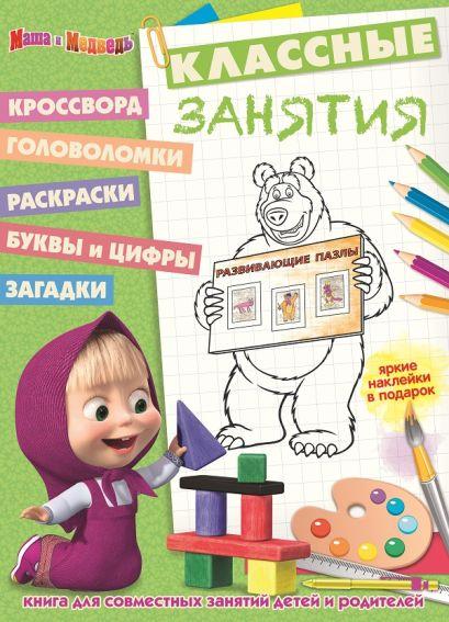 Маша и Медведь. КЗ № 1609. Классные занятия. - фото 1