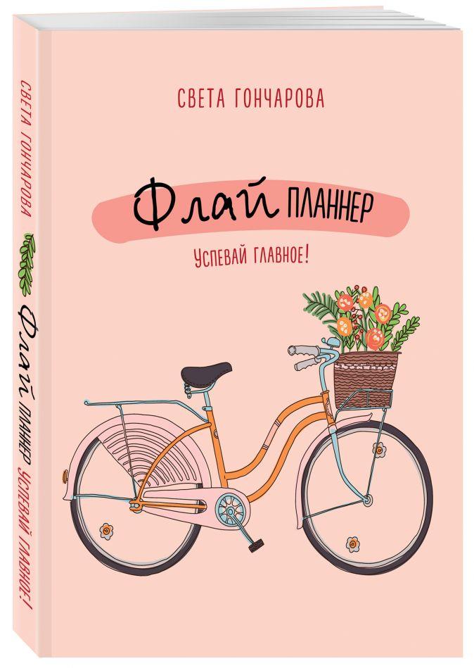 Света Гончарова, Ицхак Пинтосевич - Флай-планнер. Успевай главное! обложка книги