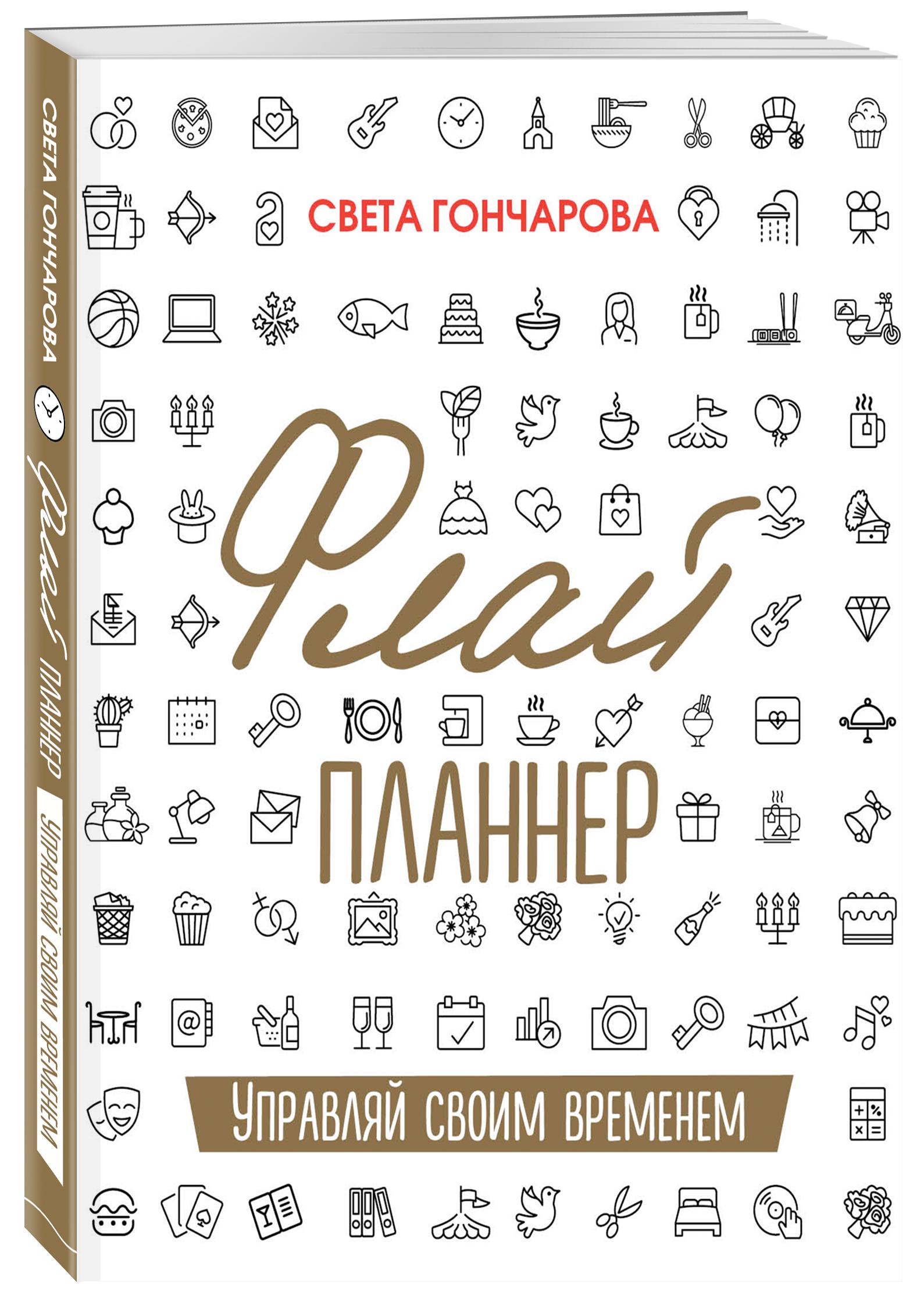 Гончарова С. Флай-планнер. Управляй своим временем