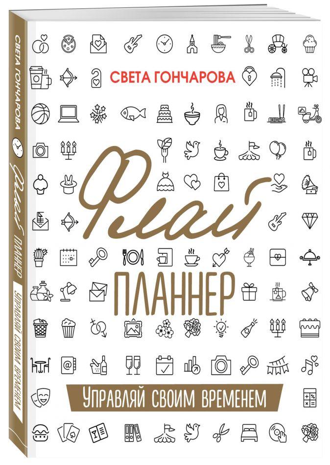 Света Гончарова, Ицхак Пинтосевич - Флай-планнер. Управляй своим временем обложка книги
