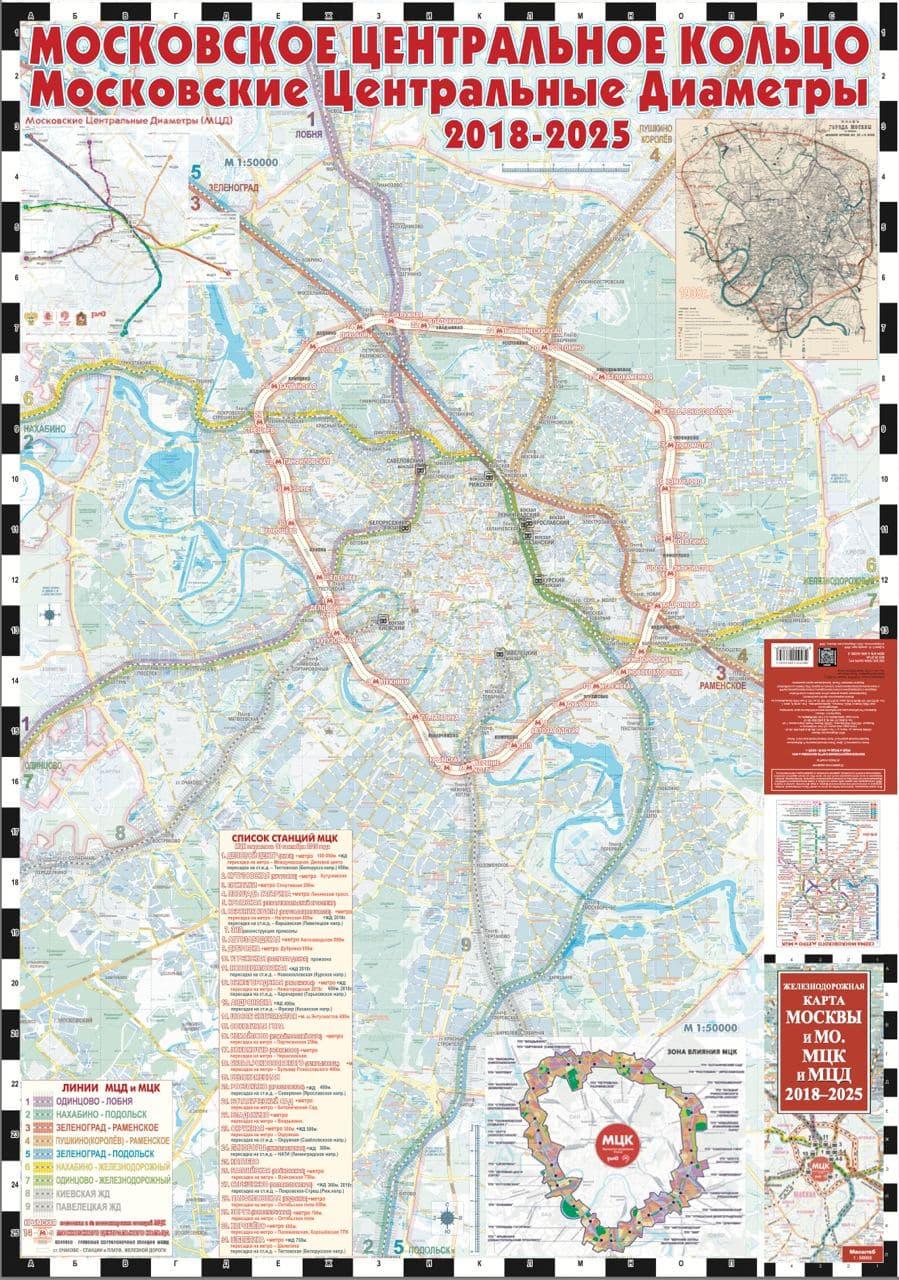 Деев С. Железнодорожная карта Москвы и МО. МЦК и МЦД на 2018 - 2025 г. карта центрального административного округа москвы