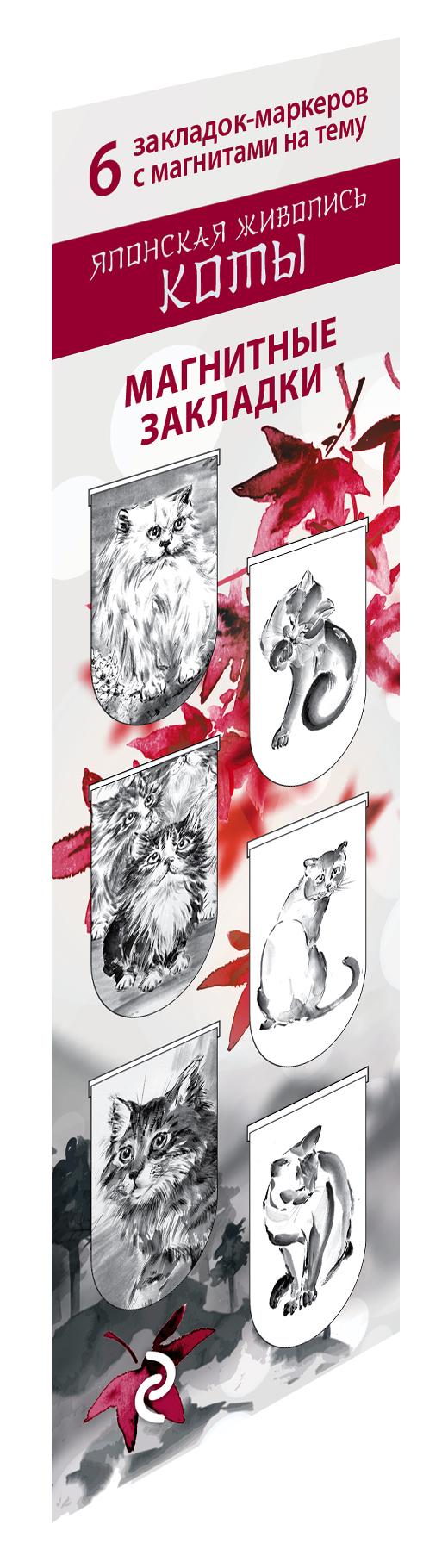 Набор магнитных закладок «Японская живопись. Коты»